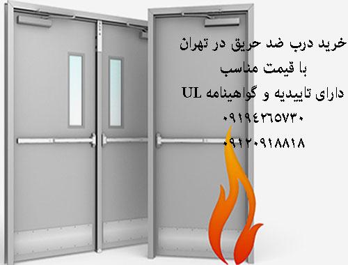 درب ضد آتش تهران